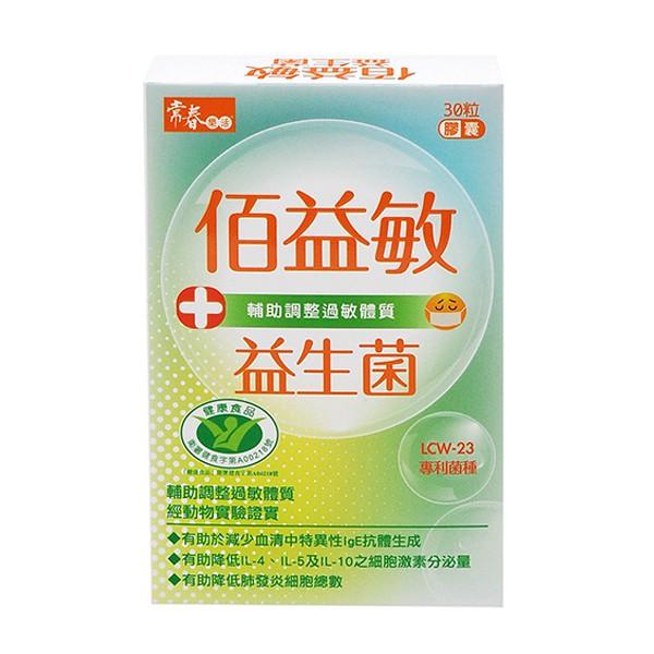 常春樂活佰益敏益生菌 (30粒/盒) 【康是美】