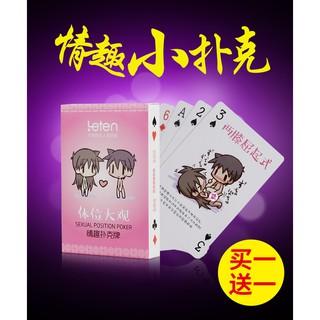 夫妻前戲情趣撲克牌調情體位懲罰成人性用品遊戲挑逗另類玩具