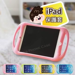 iPad MINI 2 3 4 Air2 Air Pro 9.7 兒童 防摔 矽膠 iPad保護套 保護 殼 膜