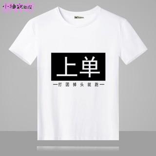 夏季新款英雄聯盟短袖t恤男女 文字LOL上單中單動漫周邊寬松衣服