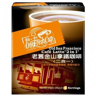 鮮一杯 即溶系列-老舊金山拿鐵咖啡二合一25gX4入/盒X2盒
