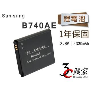 一年保固 Samsung B740AE 電池 i939 i939D G836F  NXF1【3C頭家】