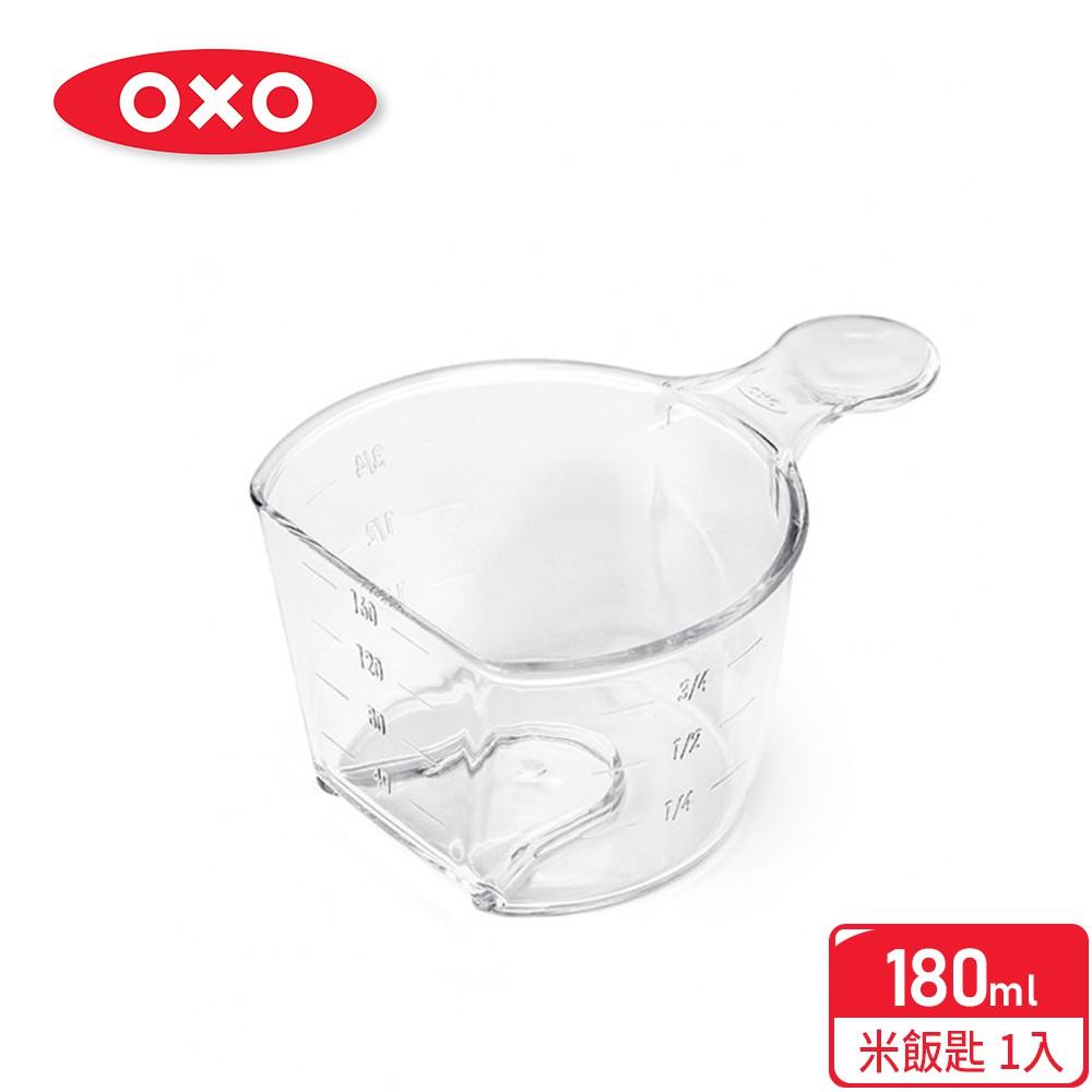 【OXO 福利品】POP按壓保鮮盒配件-米飯匙180ml-[限量特殺福利品]