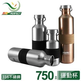 《》PERFECT 理想 極緻316 不鏽鋼運動水壺-750ml