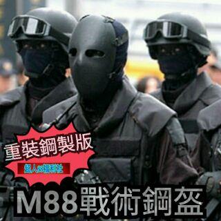 M88戰術鋼盔 凱夫拉頭盔鋼盔CS生存遊戲配備戰術裝備護目鏡面罩護具安全帽BB彈射擊運動射擊遊戲重機必備角色扮演軍警用品