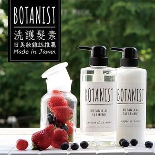 BOTANIST 洗髮精潤髮乳試用包