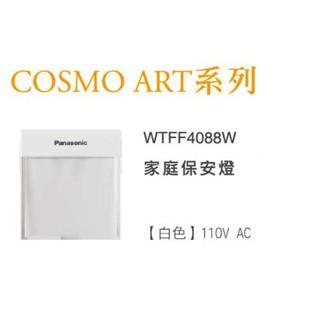 【Panasonic】COSMO ART系列 WTFF4088W 家庭保安燈   110V (純本體) 國際牌