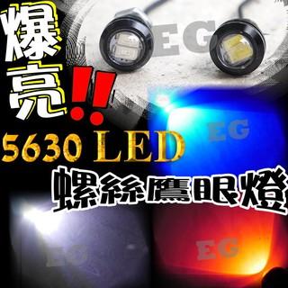 (現貨不用等!)G6A39 爆亮 5630 LED 鷹眼燈 魚眼燈 崁入式魚眼 小魚眼 螺絲燈牛眼 流氓倒車燈 行車燈