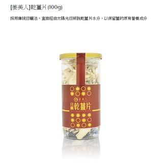 艾瑪家的空中花園~綠農[姜美人]乾薑片(100g)