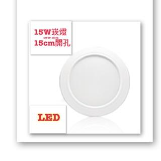 台製 15WLED崁燈 開孔15cm 符合CNS認證 投射燈 LED燈管  MR16