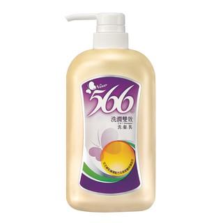 566 洗潤雙效洗髮乳