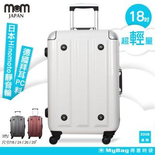 MOM日本品牌 行李箱 MF-3008 18吋 白色 德國拜耳PC 超輕量鋁框旅行箱 MyBag得意時袋