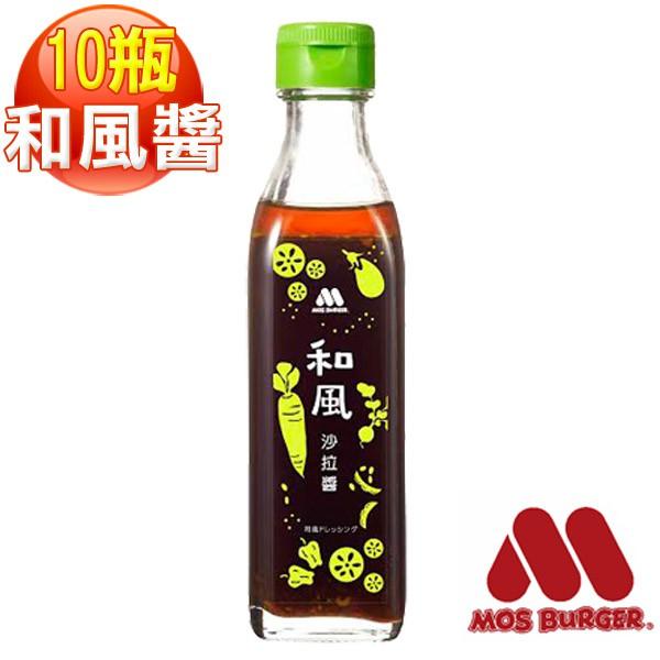 MOS摩斯漢堡 日式和風醬(沙拉醬)共10罐(220g/罐)