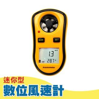 《頭手汽機車》【專業風速計】高精度 熱敏式 數字風速計 風速儀 風速測量儀