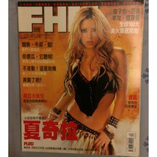 男人幫雜誌FHM 22期~夏奇拉