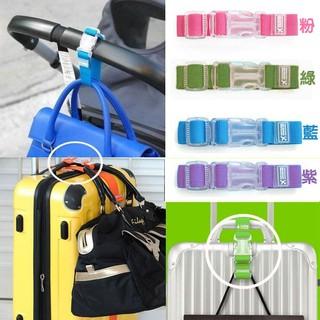 mei mei小舖 旅行必備行李夾持器 便攜省力掛帶 2.5cm(單扣) 多用途行李吊掛帶 行李吊帶