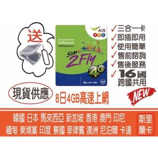 現貨AIS亞洲17國 4GB8日高速網路上網卡A 附插針