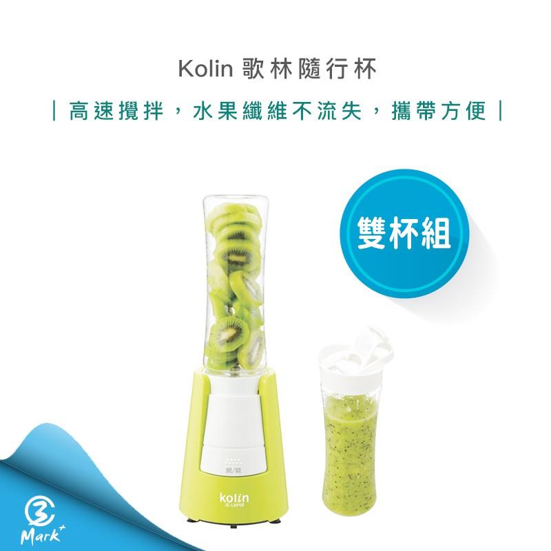 【Mark3C】Kolin 歌林隨行杯 果汁機 雙杯組 JE-LNP08 隨行杯 健康 果汁 隨身果汁機 登山 隨身杯