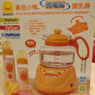 黃色小鴨調乳器+保溫容器(全新)(含運)