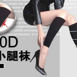☆680D壓力瘦腿襪~