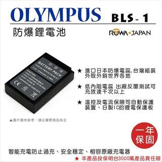 無敵兔@樂華 FOR Olympus BLS-1 相機電池 鋰電池 防爆 原廠充電器可充 保固一年