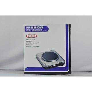 家電大師 【捷寶】不鏽鋼電陶爐 JCH1266