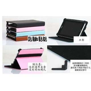 可調式 通用平板皮套 Super Pad A1-103 A1-104 A1-105 10.1吋 人因科技 MD1020