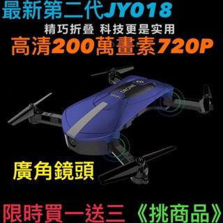 限量10組買一送三 JY018 口袋  空拍機 飛行器 無人機 航拍機 飛機 搖控 航拍 搖控飛機 空拍 折疊 航拍器