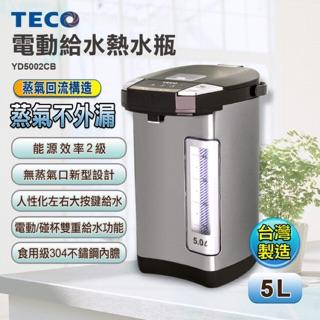 全新TECO東元熱水瓶5L(YD5002CB)