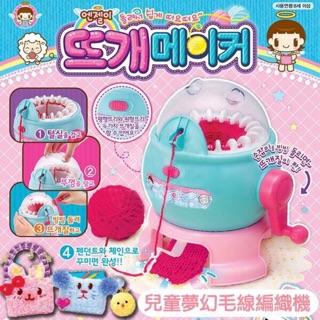 HANABI 韓國代購✈️兒童夢幻毛線編織機
