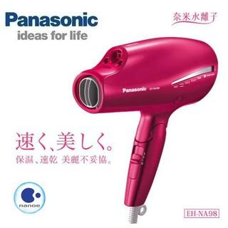 【全新免運】Panasonic EH-NA98 (桃紅) 現貨