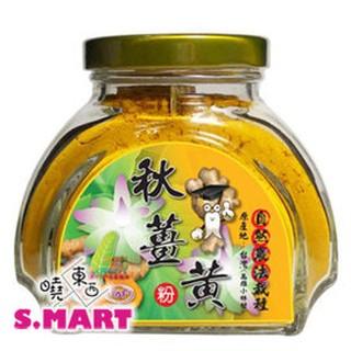 台灣常溫100%純秋薑黃粉+☆MR. PURE 2015年頂級純粹蜂蜜730g