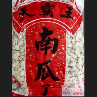 天霸王南瓜子白瓜子5斤1斤半斤(現貨)