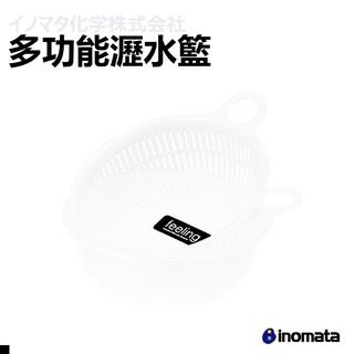 交朋友批發購物網 日本INOMATA 多功能瀝水籃
