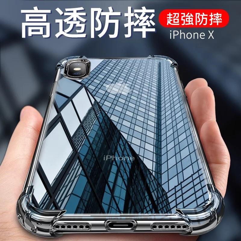 加厚四角氣囊防摔殼iPhoneX iPhone8 iPhone7 iPhone6 PLUS保護鏡頭 抗指紋 SE 空壓殼