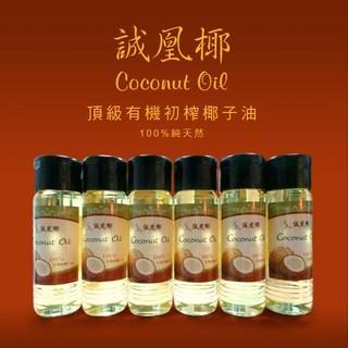 誠凰椰★頂級有機初榨椰子油★100%純天然★750ml