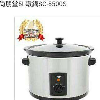 **阿娟的店**尚朋堂5L燉鍋.  SC-5500S