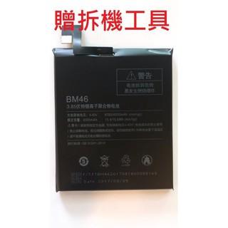 全新 紅米 NOTE3 內建電池 BM46 內置式電池 紅米 NOTE 3 另有 尾插 不充電