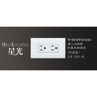 國際牌 panasonic 星光 DECO LITE SERIES 雙插座附接地 WTDFP15123(含蓋板) 現貨