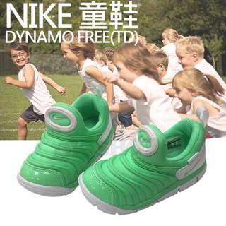 (Best Buy) NIKE DYNAMO FREE 小童鞋 毛毛蟲 跑步鞋 防滑 軟底 運動鞋 @(3938309)