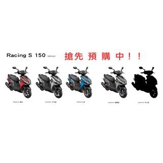 光陽機車 KYMCO Racing S 150 NOODOE版(預購中)