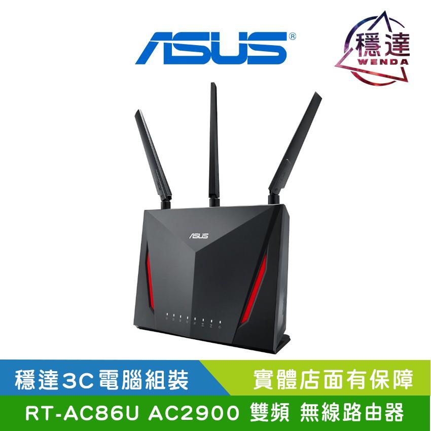 ASUS 華碩 RT-AC86U AC2900 雙頻 MIMO技術 AiMesh 無線 路由器 穩達3C電腦組裝