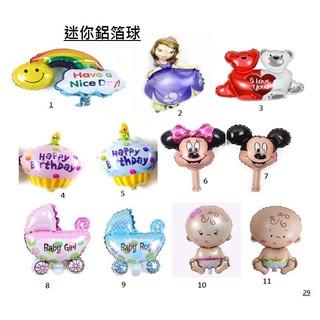 迷你鋁箔球 蛋糕氣球  寶寶氣球 卡通氣球 鋁箔球 派對小物 節慶商品