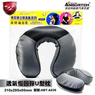 安伯特 透氣慢回彈U型枕 ABT-A036 透氣 太空記憶海綿U型枕 頭枕 護腰 靠枕 服腰墊 大頸枕 U型大頭枕