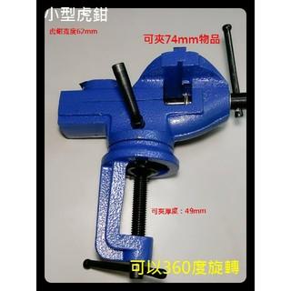小型虎鉗 藍色 360度 可夾74mm 桌上型虎鉗 加大款 固定虎鉗 桌上型萬能鉗 迷你虎鉗