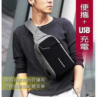 Qmaker 胸包USB 充電單肩斜挎旅行防盜背包