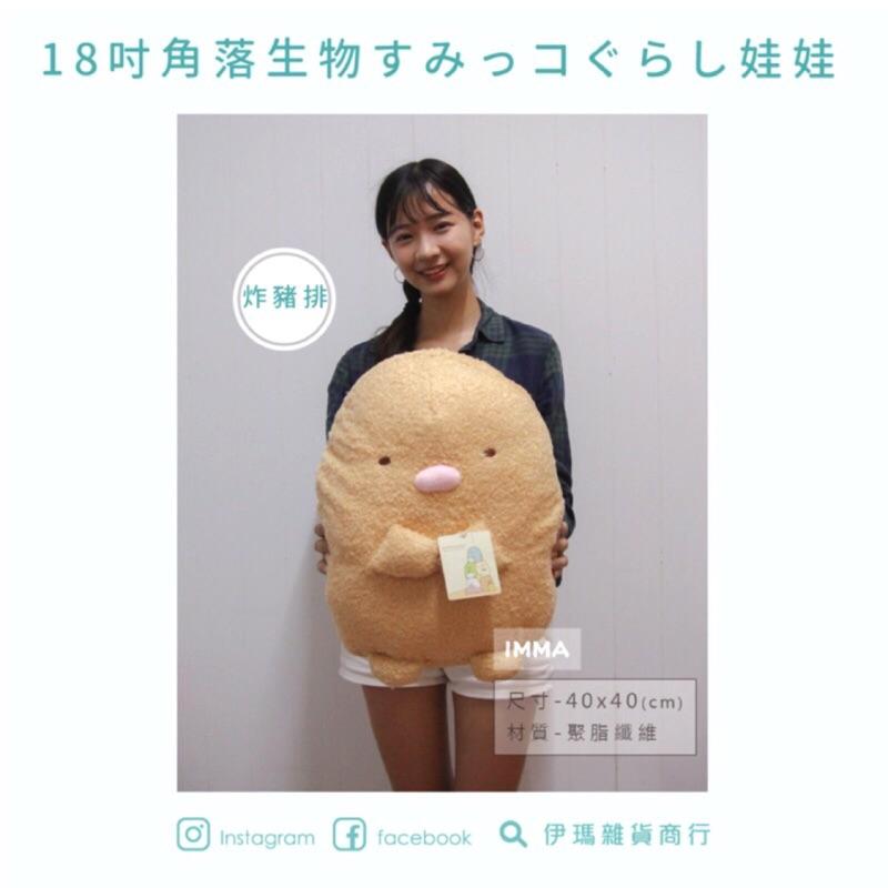 【IMMA-STORE】正版 角落生物 18吋 10吋 金黃 炸豬排 娃娃 公仔 抱枕 溫暖好物 生日 交換禮物