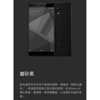 紅米note 4x 高配版  64g note4x