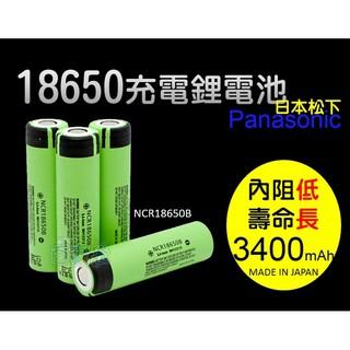 Panasonic正版品牌3400mAh 日本松下 18650 充電電池 全新 NCR18650B 鋰電池【BE042】