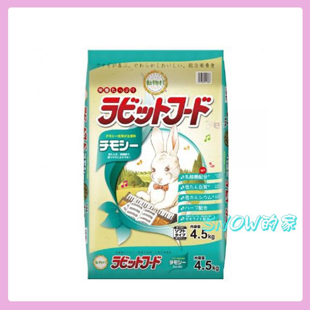 ☆SNOW的家☆ 日本YEASTER鋼琴兔-愛情物語強化乳酸菌兔乾糧提摩西草2.5kg/4.5kg